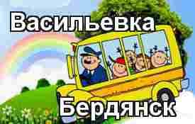 Васильевка-Бердянск