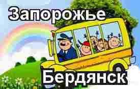 Запорожье-Бердянск