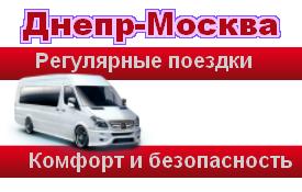Расписание поездки Днепр-Москва