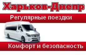 Расписание до Днепра из Харькова