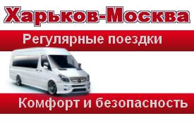 Пассажирские перевозки Харьков-Москва