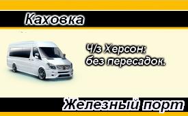 Маршрут Каховка-Железный порт