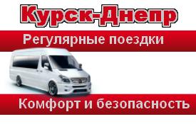 Пассажирские перевозки, маршрут Курск-Днепр