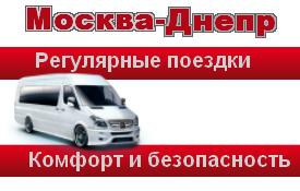 Пассажирские первозки в Москву, маршрут Москва-Днепр