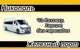 Поездки Никополь-Железный порт