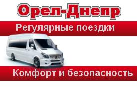 Поездки в Москву, маршрут Орел-Днепр