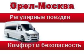 Маршрут Орел-Москва