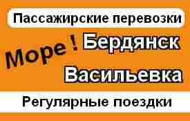 Бердянск-Васильевка