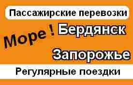 Бердянск-Запорожье