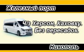 Пассажирские перевозки, маршрут Железный порт-Никополь