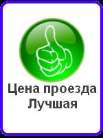 Цена Запорожье Москва маршрутка
