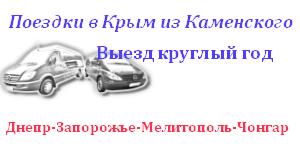 Поездки в Крым из Каменского (Днепродзержинска) маршруткой