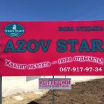 База отдыха Azov-star