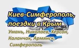 Киев-Симферополь