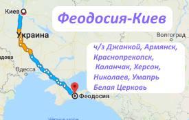 обратный рейс Феодосия-Киев