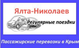 Поездки Ялта-Николаев