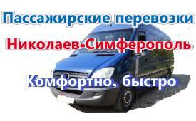 Маршрут Николаев-Симферополь