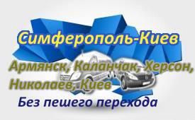 маршрутка Симферополь-Киев