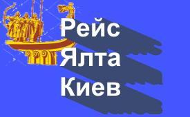 Перевозки Ялта-Киев
