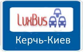 Маршрутка Керчь-Киев