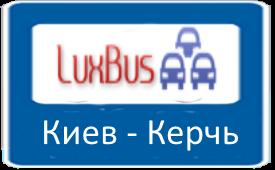Маршрут поездки Киев-Керчь