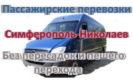 Маршрут Симферополь-Николаев