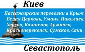 Перевозки Киев-Севастополь