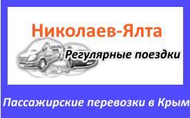 Маршрут Николаев-Ялта