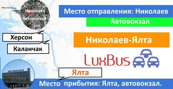 Поездка Николаев-Ялта