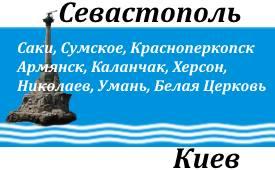 Перевозки Севастополь-Киев