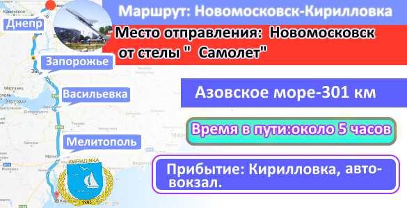 в Кирилловку из Новомосковска