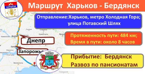 Поездки Харьков-Бердянск