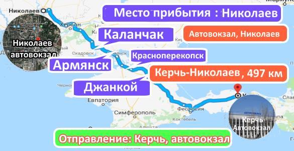 Поездки Керчь-Николаев