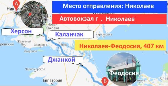 Поездки Николаев-Феодосия