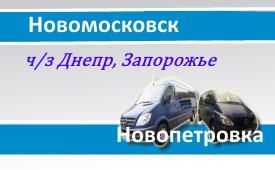 Поездки Новомосковск-Новопетровка