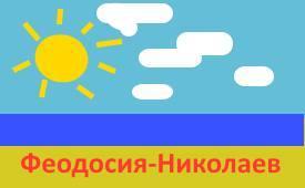 Поездки Феодосия-Николаев