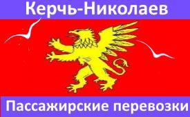 Перевозки Керчь-Николаев