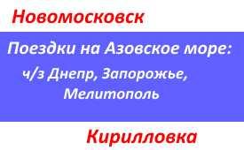Поездки в Кирилловку
