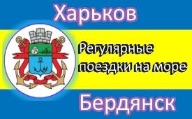 Поездки в Бердянск из Харькова