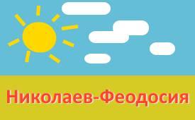Николаев-Феодосия