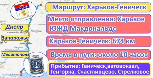 Автобус в Геническ из Харькова