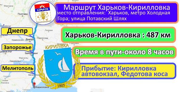 Поездки Харьков-Кирилловка