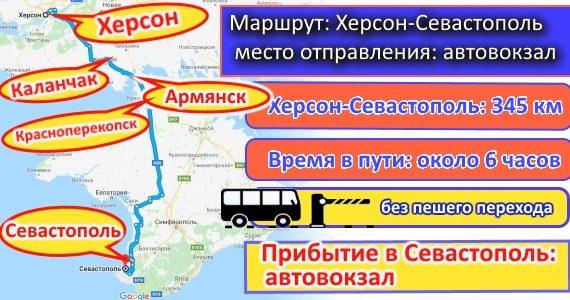 Поездки Херсон-Севастополь