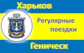 Маршрутка в Геническ из Харькова
