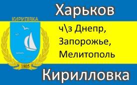 Перевозки в Кирилловку из Харькова