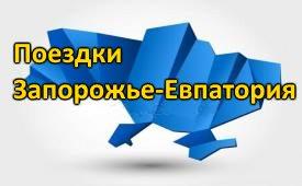 Поездки Запорожье-Евпатория