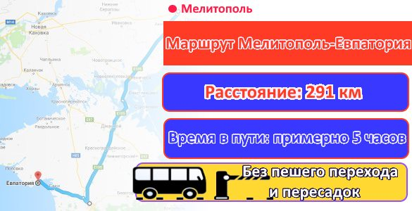 Поездки Мелитополь-Евпатория