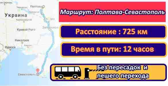 Полтава-Севастополь, поездки