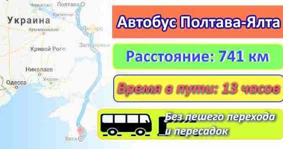 Автобус Полтава-Ялта