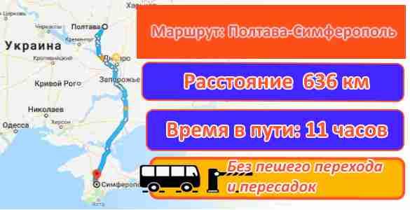 Автобус в Симферополь из Полтавы
